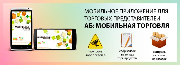 """Приложение для торговых представителей """"АБ: Мобильная торговля"""""""