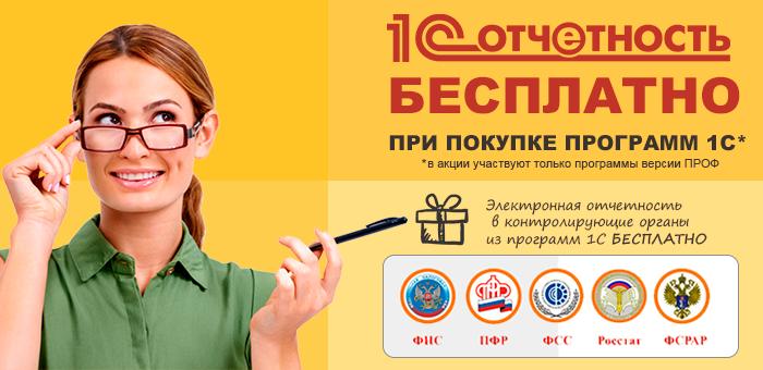 1С:Отчетность при покупке программ 1С:Бесплатно