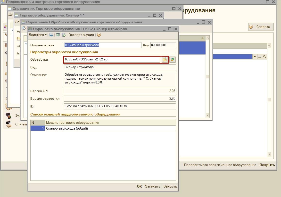 Настройка штрих сканера 1с 1с сервис параметры тексты